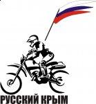 Манифест автопробега под российскими флагами.