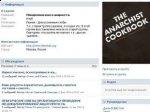 Прокуратура Санкт-Петербурга обеспокоилась Поваренной книгой анархиста