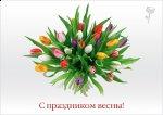 """""""Русский Крым"""" поздравляет всех женщин с праздником 8 марта"""