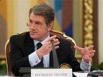 Ющенко рассекретил данные о доходах госбюджета Украины