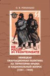 «Немецкая оккупационная политика на территории Крыма и национальный вопрос (1941-1944)».