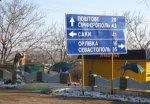 Дорожные указатели Крыма переведут на русский язык