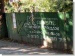 «Консоли» запретили застраивать территорию Крымской астрофизической обсерватории