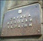 СБУ создает спецподразделение в Крыму