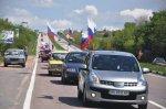 Русский автопробег Симферополь-Красногвардейское-Джанкой 31 мая 2009 года