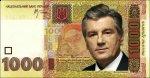 Ющенко запустил печатный станок - напечатают 3,8 млрд грн