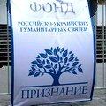 Крым. Диаспора. Самозапретная тема (ВИДЕО)