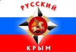 «Русский КРЫМ» и партия «РОДИНА»: «Патриоты! Присоединяйтесь к Русскому шествию!»