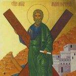 День святого апостола Андрея Первозванного