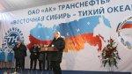 Запущена нефтесистема «Восточная Сибирь – Тихий океан»