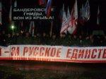 Победа «Русского Единства»