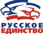 """ПЕРЕГОВОРЫ ЛИДЕРОВ """"РУССКОГО ЕДИНСТВА"""" С ВИЦЕ-СПИКЕРОМ СОВЕТА ФЕДЕРАЦИИ РОССИИ"""