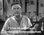 Герман не хочет видеть Януковича теледебилом