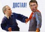 Последние дни Луценко…