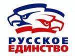 «Русское Единство» отметило годовщину Переяславской Рады
